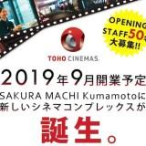 TOHOシネマズ熊本