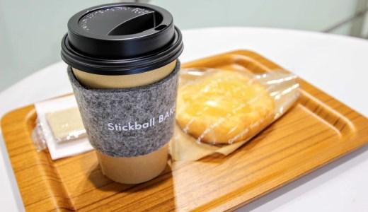 【福岡空港】オシャレなカフェ「Stickball BAKErY」で飛行機に乗る前の時間をゆっくり過ごそう!