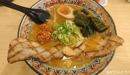 【食レポ】福岡で本格味噌ラーメンを食べるなら、北海道の超有名店『弟子屈ラーメン』へ!