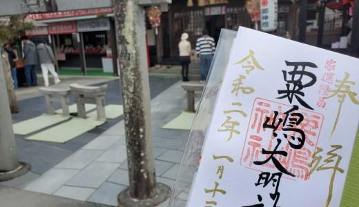 【御朱印】日本でここだけ!ミニ鳥居をくぐれる「粟嶋神社」に行ってきた