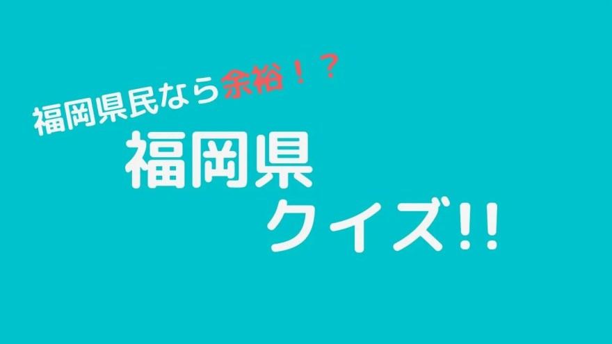 福岡県クイズ