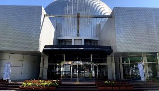 雨でもOK!宮崎科学技術館で世界一のプラネタリウムを楽しもう!