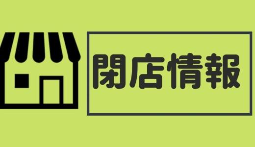【2021年1月~】福岡の閉店情報まとめ