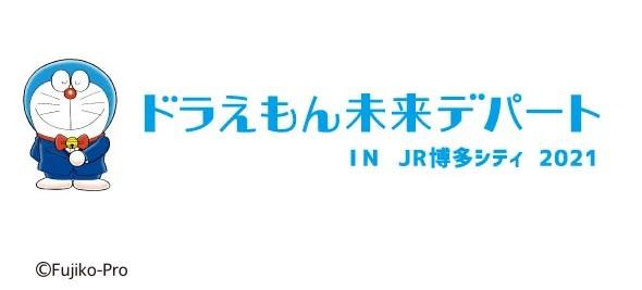 ドラえもん未来デパート IN JR博多シティ 2021