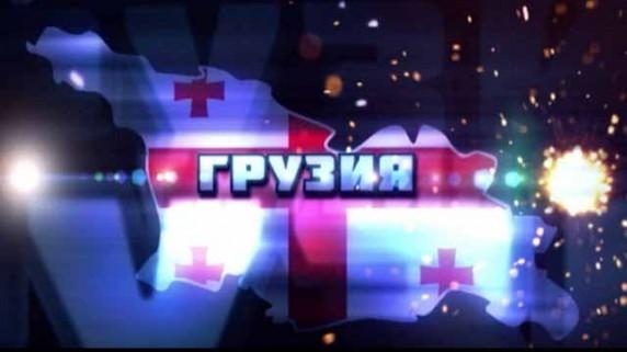 25 лет после СССР 1 серия. Грузия (2016)