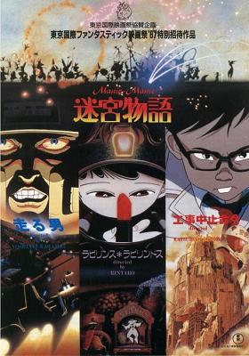 Neo_Tokyo_poster