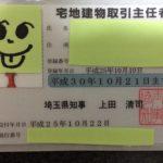 平成29年度宅地建物取引士資格試験 合格発表