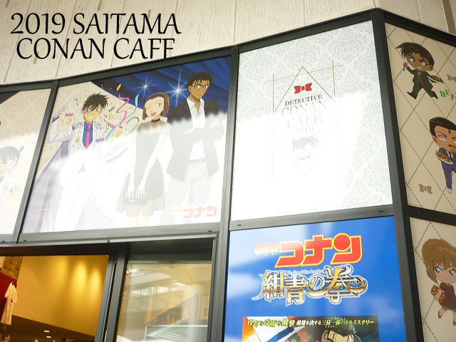 コナンカフェSAITAMA入口の写真.jpg