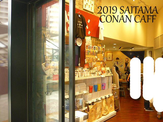 コナンカフェSAITAMA店内の写真.jpg