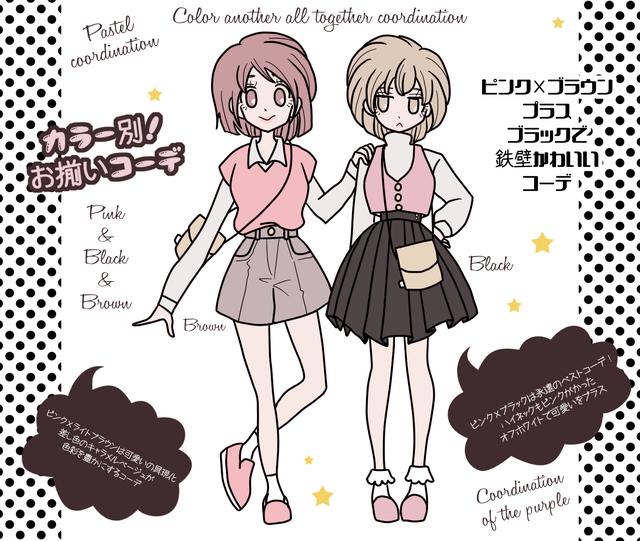ピンクコーデ2.jpg