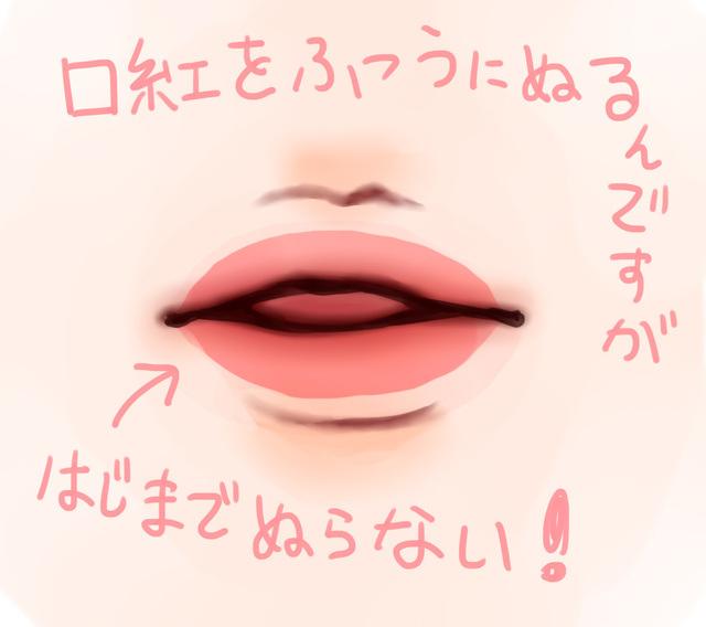 リップの塗り方イラスト2.jpg