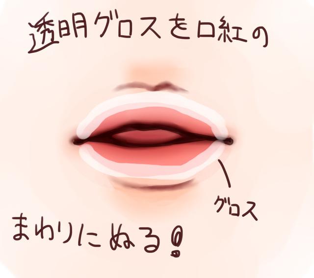 リップの塗り方イラスト3.jpg