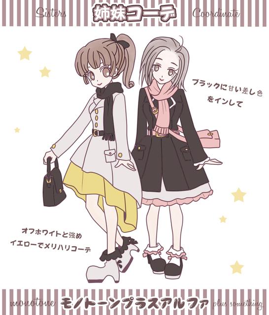 二人コーデ2.jpg