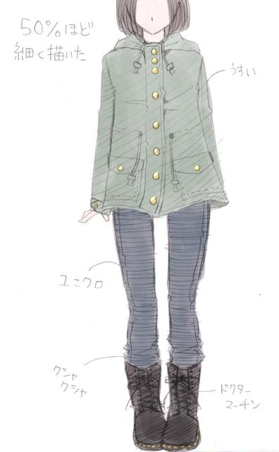 実際の服.jpg
