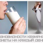 Разновидности кефирной диеты на каждый день