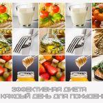 Эффективная диета на каждый день для похудения