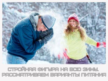 Strojnaja figura na vsju zimu