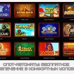 Слот-автоматы: бесплатное развлечение в комфортных условиях