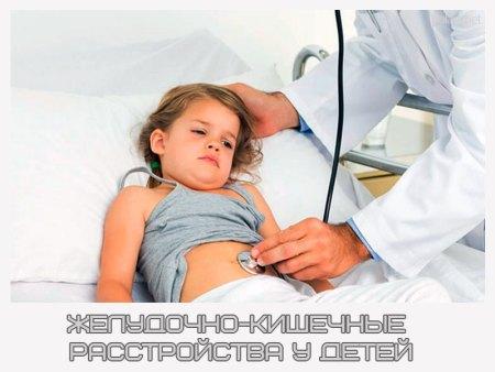 Желудочно-кишечные расстройства