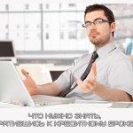Что нужно знать, обратившись к кредитному брокеру