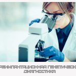 Преимлантационная генетическая диагностика