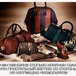 Зачем женщине столько кожаных сумок. Или пристальный взгляд со стороны на коллекцию аксессуаров