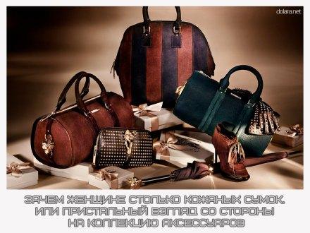 Зачем женщине столько кожаных сумок