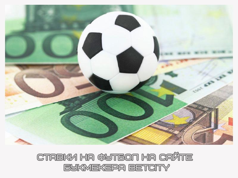 Сайт на ставки в футболе [PUNIQRANDLINE-(au-dating-names.txt) 68