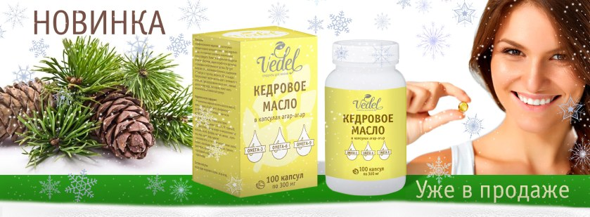Кедровое масло, 100 капсул по 300 мг