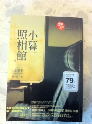 小暮照相館 Book Cover