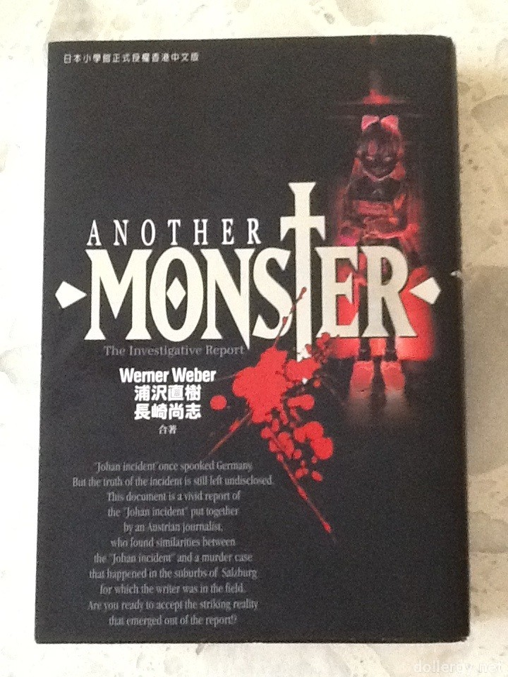 Another Monster-The Investigative Report Book Cover
