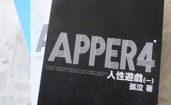 Apper4人性遊戲(一)-(三)