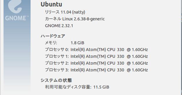 Ubuntu11.04をVMwareHostにする為の設定メモ