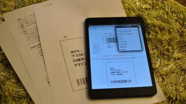 AirPrint非対応プリンタでもiOSから印刷ができるGoogleクラウドプリント