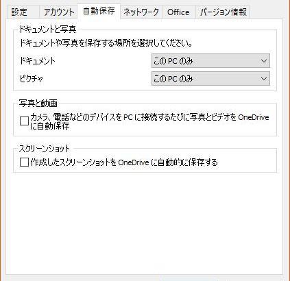 Windows10 Anniversary Update時代の再インストールメモ