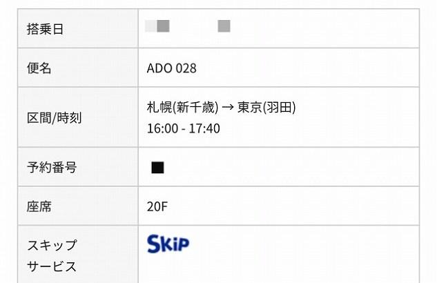 [2019年度版] AirDOのチケットをApple Walletに登録する2つの方法