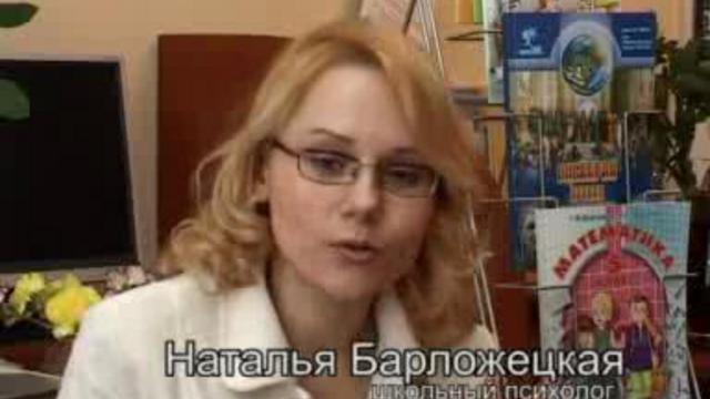 Наталья Барложецкая- детский психолог