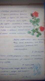 Первая страничка блокнота