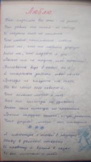 2-я страничка блокнота