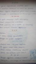 5-я страничка блокнота