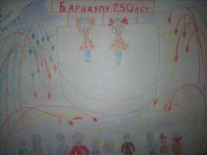"""""""Барнаулу 250 лет"""" 11 лет"""
