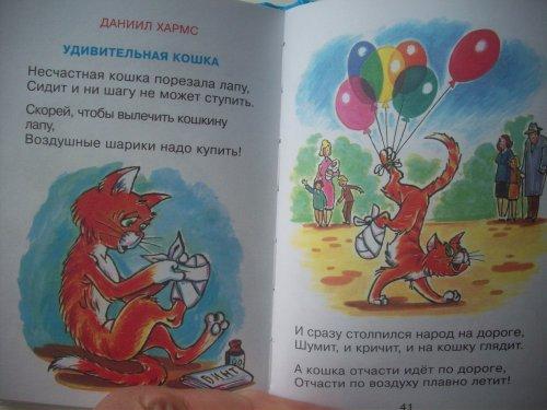 """Страничка из """"Озорных стихов"""""""