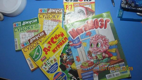 Мегамозг, детский журнал, судоку