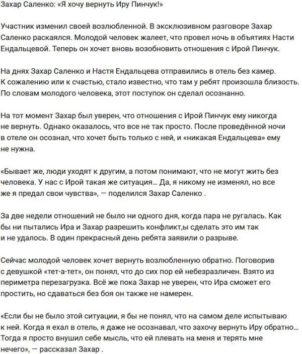 Захар Саленко: Я хочу вернуть Иру!