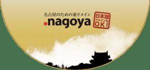 日本初のcTLD『.nagoya』が本日から受付開始。