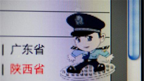 An icon of a hovering policeman appears on a web page warning internet users to follow the law [EPA]