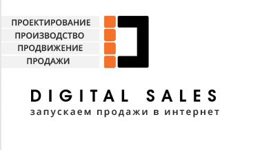 D-sales.ru - запуск и удвоение продаж в интернет