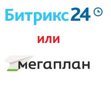 Битрикс24 или Мегаплан