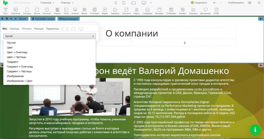 5 экран лендинга текст о компании выбираем фон секции