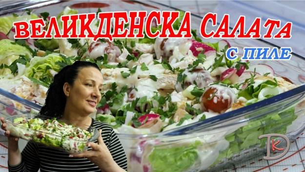 Великденска салата с пиле